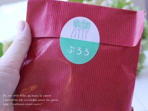 白樺化粧水などのお試しセットパッケージ