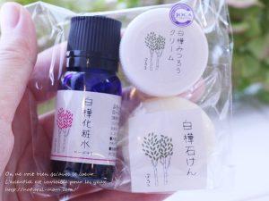 白樺化粧水のお試しセット