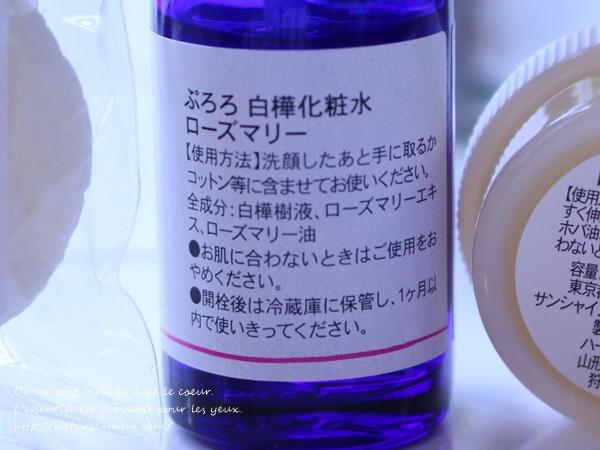 ぷろろ化粧品白樺化粧水の成分