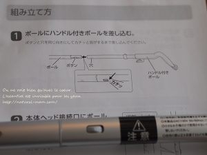 ショップジャパンのラクラシー スチームモップの組み立て方