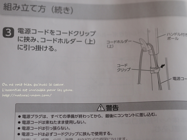 ショップジャパンのラクラシー スチームモップのコード収納