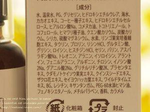 カカオ美容液のNONAME(ノーネーム)の全成分