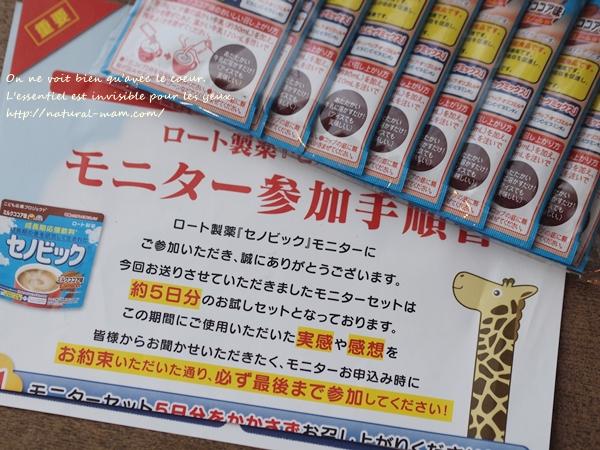 セノビック500円モニターお試し