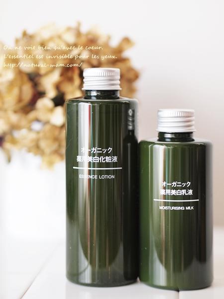 無印良品のオーガニック美白化粧水、乳液