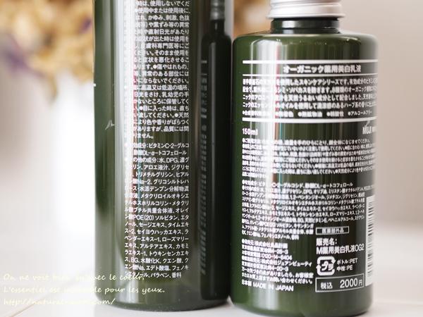 無印良品のオーガニック美白化粧水、乳液の成分