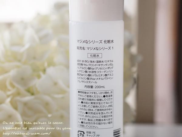 水橋保寿堂製薬のマジメなシリーズ化粧水の成分