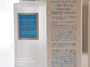 ヘヴンヴェール 天使の聖水、美白美容液の成分