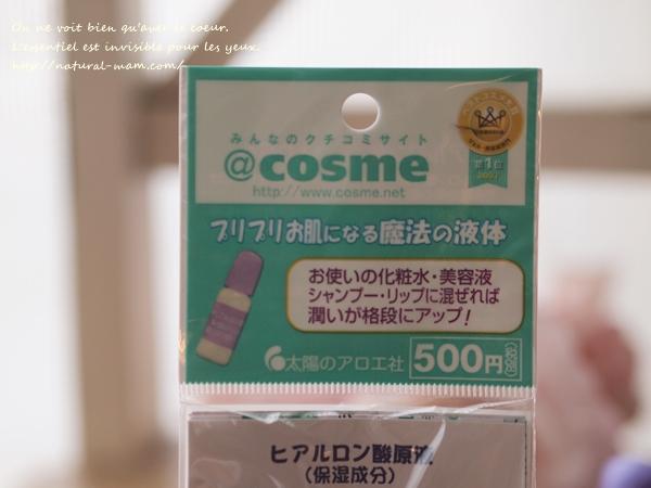 @コスメで一位の太陽のアロエ社ヒアルロン酸原液