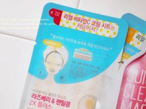 Ariulジュースクレンズマスクのパッケージ
