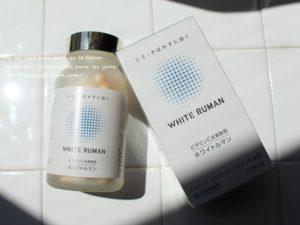 ビタミンCホワイトルマン