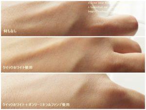 クイックホワイト+ミネラルファンデを使った肌の変化