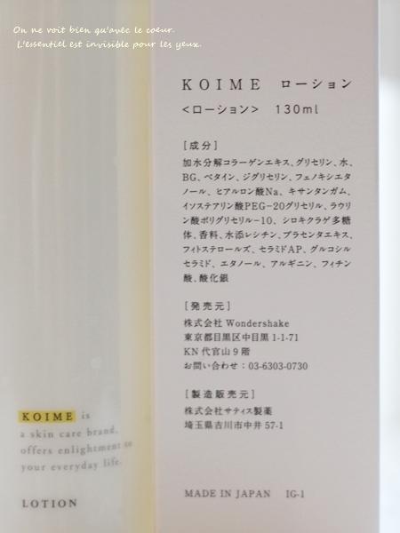 KOIME化粧水の成分